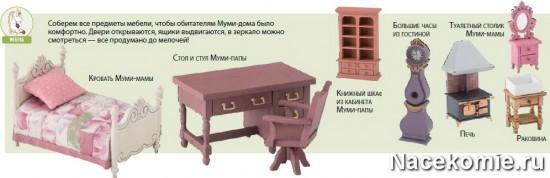 Мебель и предметы интерьера из коллекции