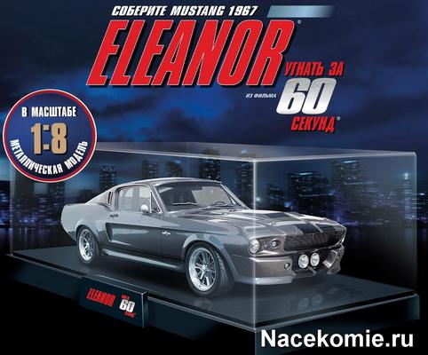 Соберите Ford Mustang из фильма «Угнать за 60 секунд» (EagleMoss)