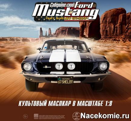 """Коллекция """"Соберите свой Ford Mustang"""" (ДеАгостини)"""