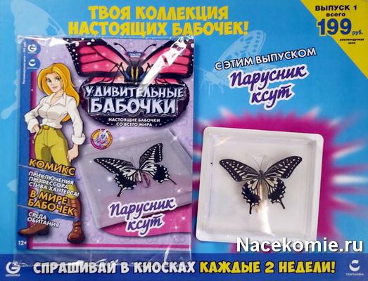 Коллекция «Удивительные Бабочки» (Centauria)